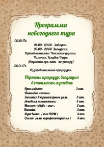 programma-novogodnego-tura-2