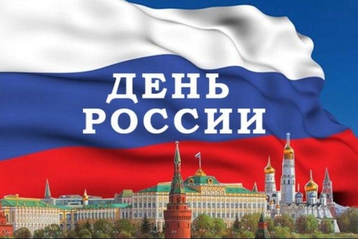 Санаторий «Хопровские зори» предлагает программу «Тур выходного дня — День России!»