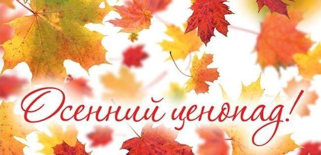 Акция «Осенний ценопад» в санатории «Хопровские зори»!