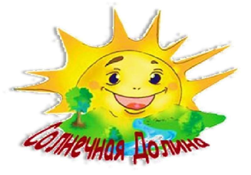 Детский оздоровительный лагерь «Солнечная долина»